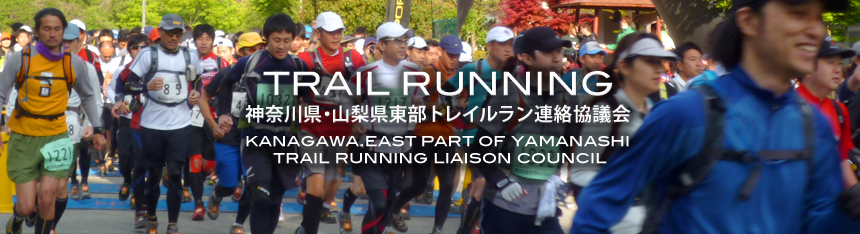 TRAIL RUNNING神奈川県・山梨県東部トレイルラン連絡協議会